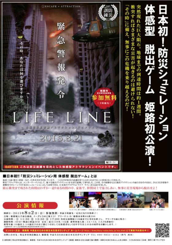 防災体感アトラクション ~LIFE LINE~