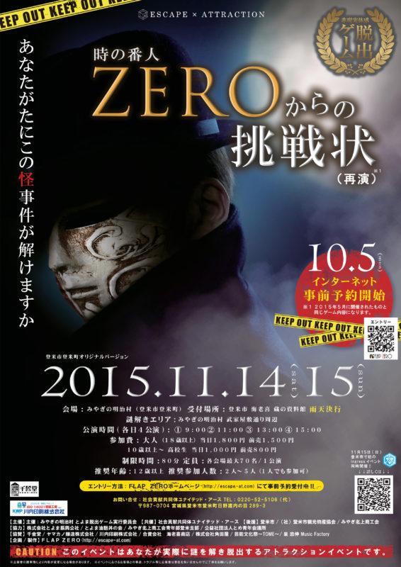 ZEROからの挑戦状 ~登米市編~   ※再公演