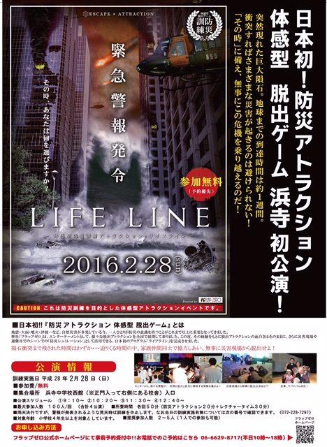 体感型 防災アトラクション ~LIFE LINE~