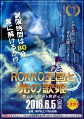ROKKO王国と光の歌姫  -奪われた歌声を奪還せよ-