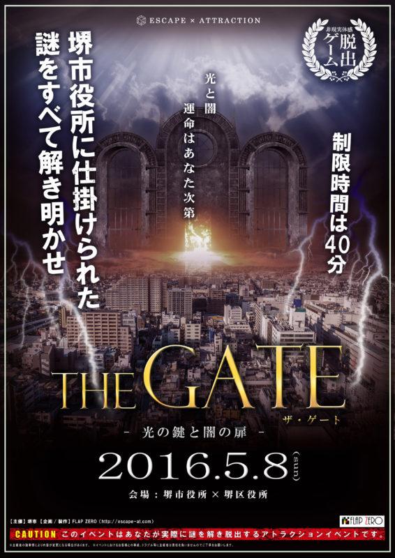 THE GATE~光の鍵と闇の扉~