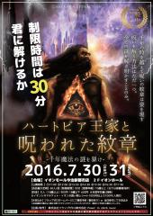 ハートピア王家と呪いの紋章 -千年魔法の謎を暴け- イオンモール今治新都市