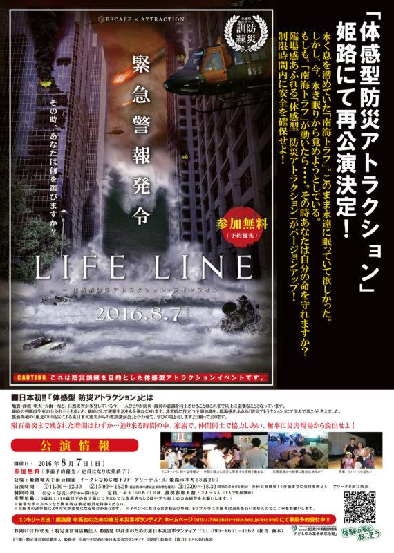 体感型防災アトラクション ~LIFE LINE~ in 姫路