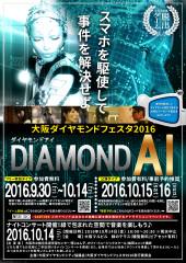 ダイヤモンドAI-AIの逆襲-