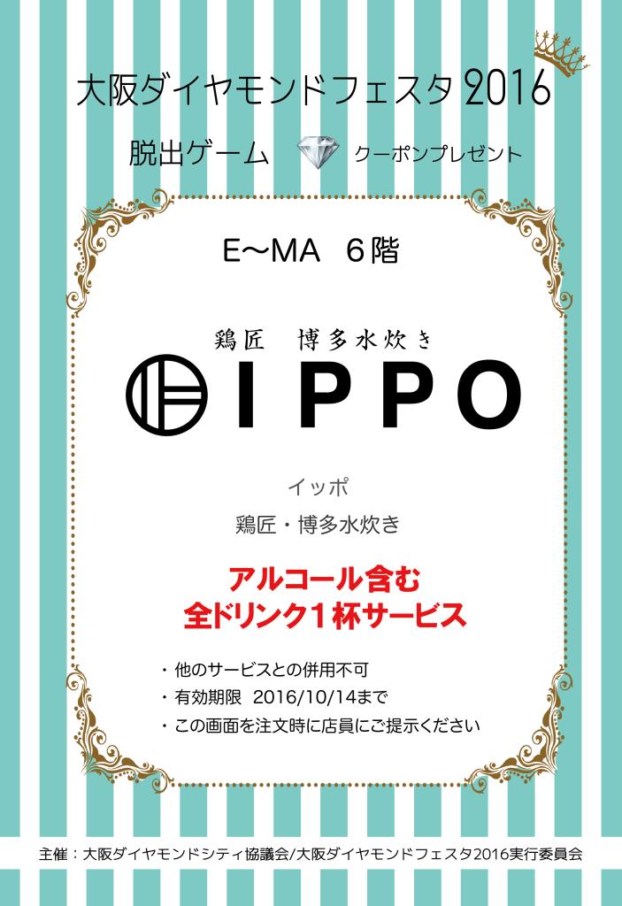 クーポン_E-MA_イッポ-01