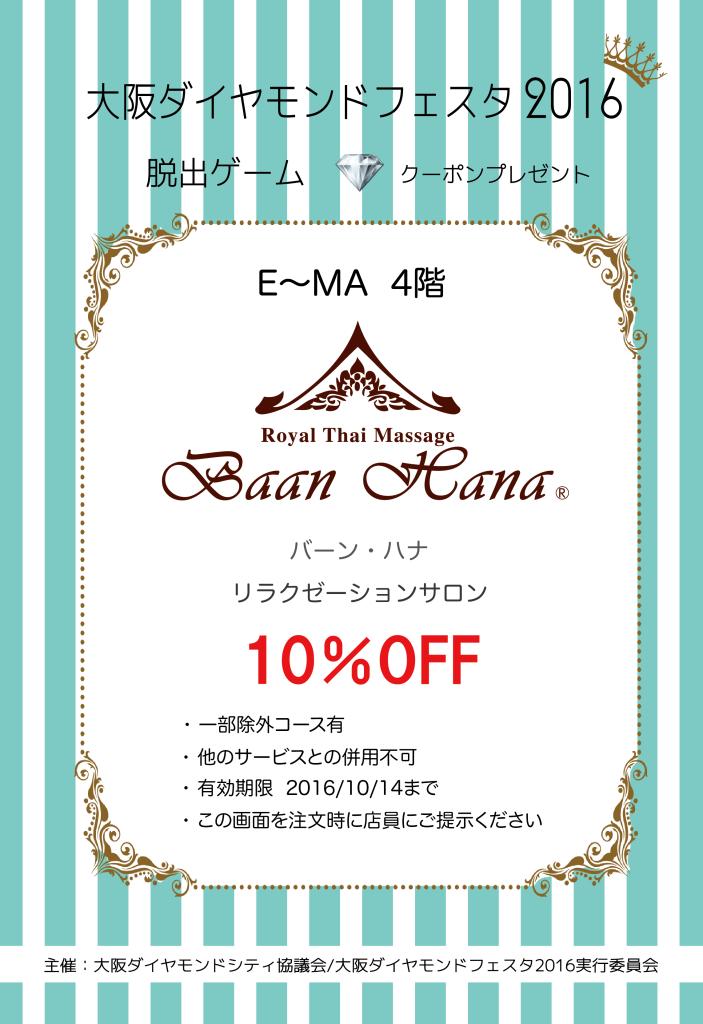クーポン_E-MA_バーン・ハナ-01