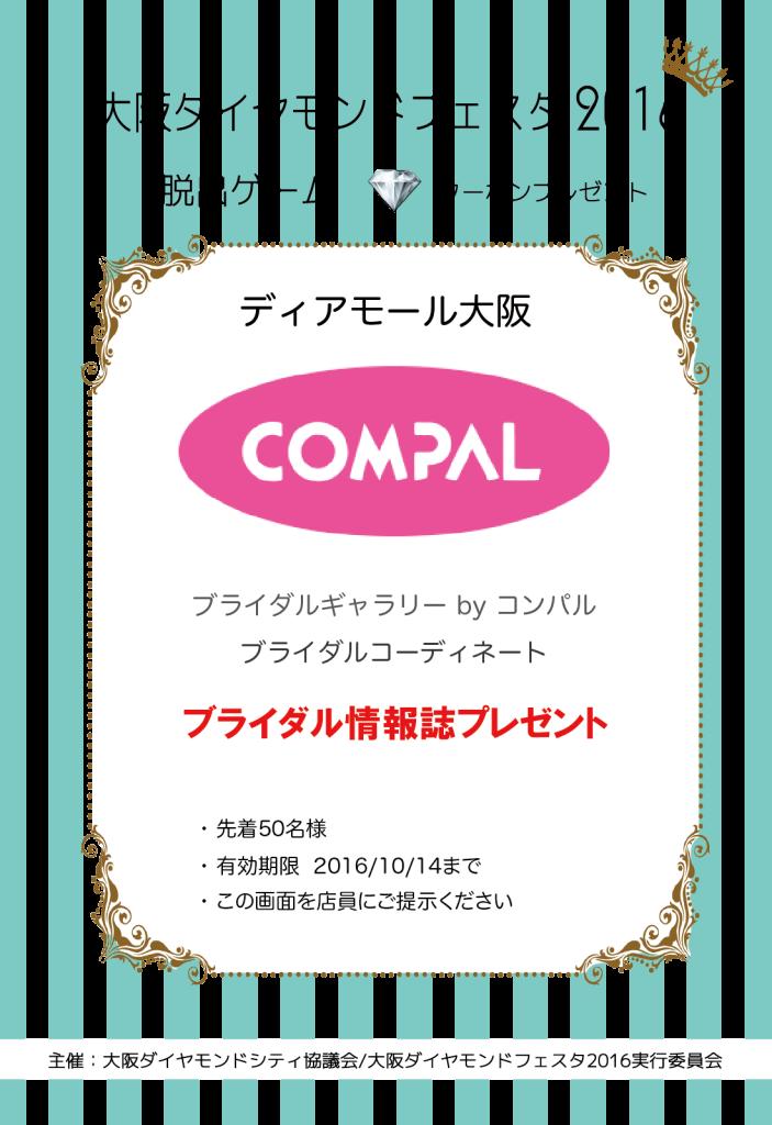 クーポン_DIA_ブライダルコンパル-01-01