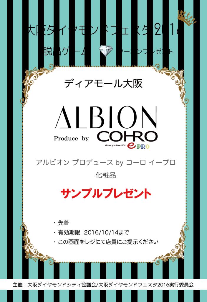 クーポン_DIA_アルビオン-01
