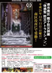 堺市南区 親子防災訓練 体感型防災アトラクション