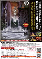 堺市浜寺 2年連続公演 -体感型 防災アトラクション-
