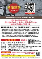 泉佐野市 エブノ泉の森ホール-体感型 防災アトラクション-