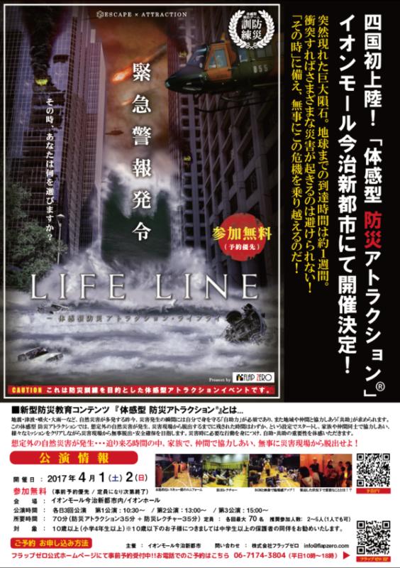 イオンモール今治新都市 大感謝祭!! -体感型防災アトラクション-LIFE LINE-