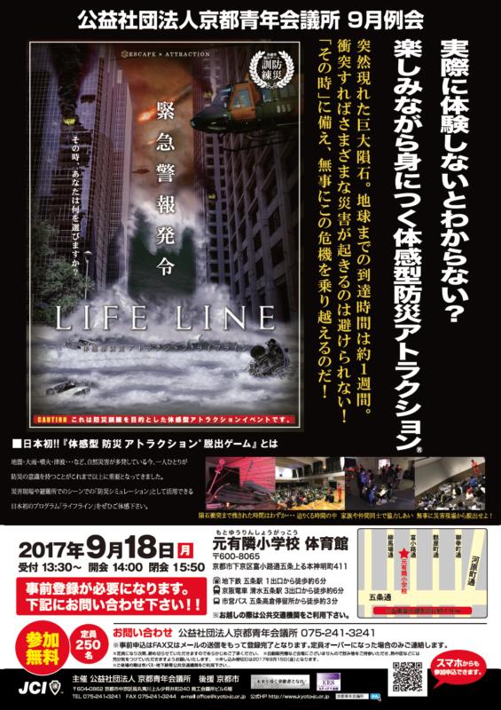 体感型 防災アトラクション in京都
