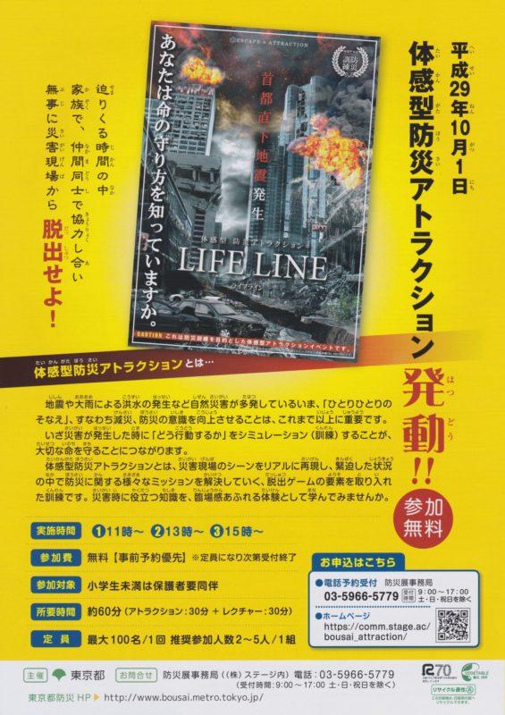体感型 防災アトラクション 東京都防災展2017秋 in 昭島