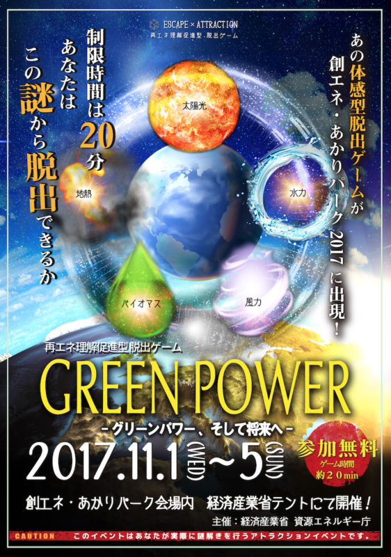 GREEN POWER -再エネ理解促進型 脱出ゲーム-
