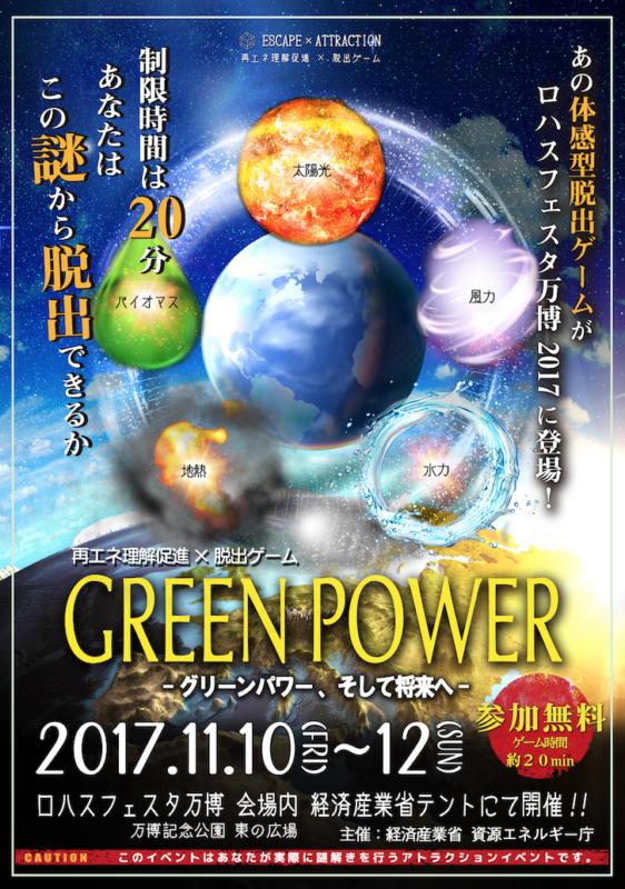 GREEN POWER-再エネ理解促進×脱出ゲーム- in ロハスフェスタ万博2017
