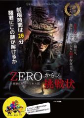 ZEROからノ挑戦状〜密室に仕掛けられた罠〜 in ニジゲンノモリ