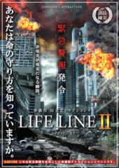 保護中: 体感型 防災アトラクション in そなエリア東京