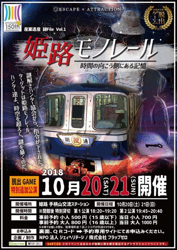 姫路モノレール 特別追加公演