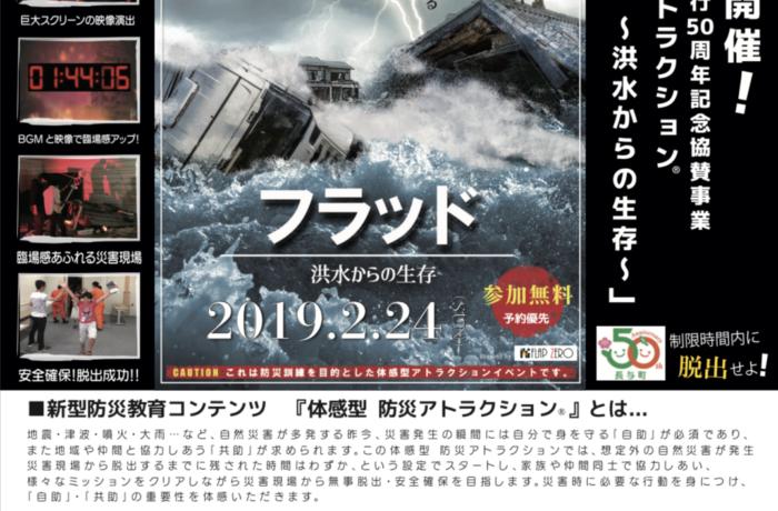 保護中: 体感型防災アトラクション-in長崎県長与町