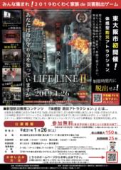体感型防災アトラクション-in長崎県長与町