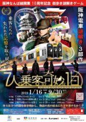 阪神電車謎解き 「7人の乗客の奇妙な1日」