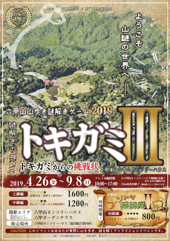 六甲山山歩き謎解きゲーム2019【トキガミⅢ~トキガミからの挑戦状~】