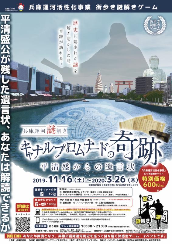 兵庫運河謎解き キャナルプロムナードの奇跡~平清盛からの遺言状~