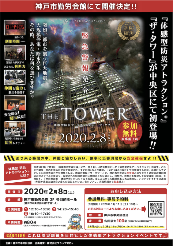 神戸市中央区-防災アトラクション