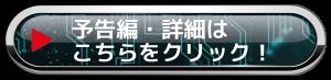 予告ボタン2-01