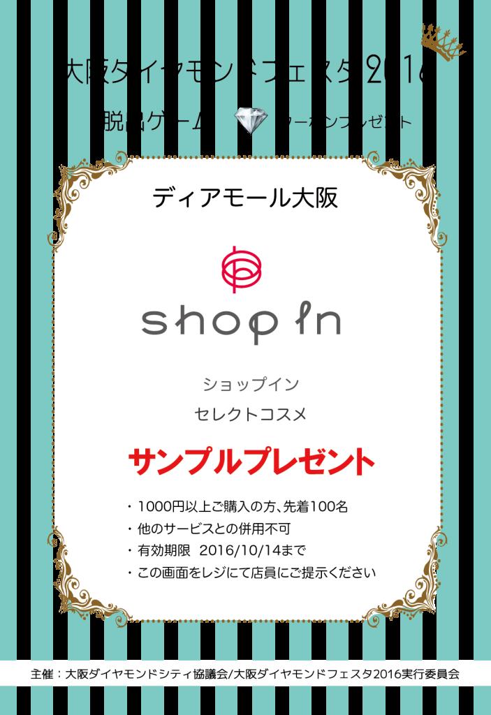 クーポン_DIA_ショップイン-01