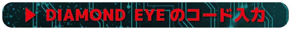 WEB画面-DIAMOND EYEのナゾ-02