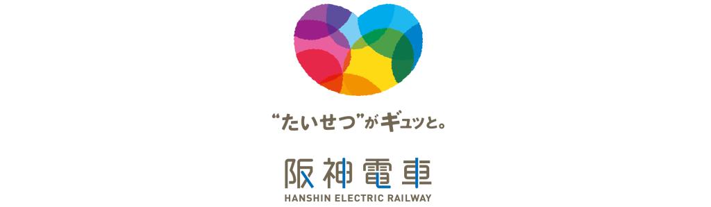 ロゴ_阪神電車-01